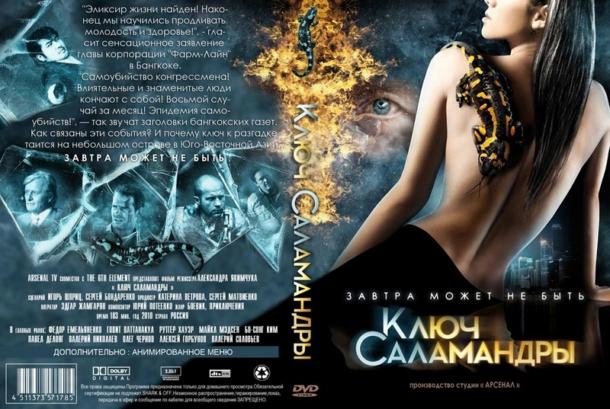 Ключ Саламандры (2010)