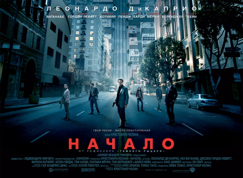 Начало (Inception)